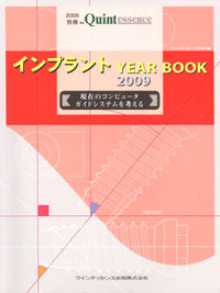 Quintessence DENTAL Implantology 別冊 インプラントYEAR BOOK 2009