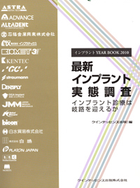 Quintessence DENTAL Implantology 別冊 インプラントYEAR BOOK 2010