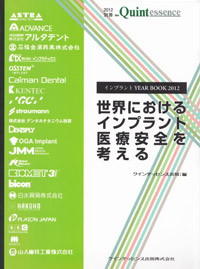 Quintessence DENTAL Implantology 別冊 インプラントYEAR BOOK 2012